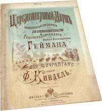 Церемониальный марш встречи генерал-лейтенанта Геймана (1877), Киндель, ноты