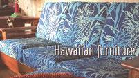 ハワイアン家具はこちら