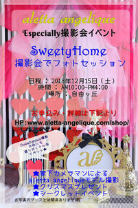 12月15日 aletta angelique 撮影会