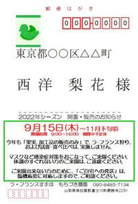 2019年 開園のお知らせ