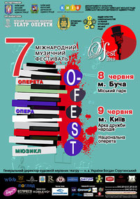 Kiev Operetta
