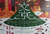 文京区クリスマスマーケット