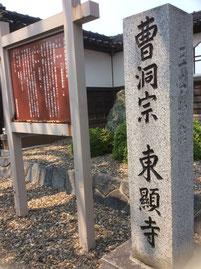 〈第二十五番〉東顕寺~十一面観音菩薩座像~