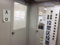 実際に選挙で使われるホンモノを持ってきていただいて、投票所が設置されました。