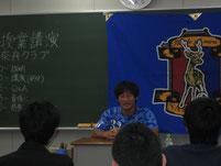 奈良クラブ岡山選手講演中