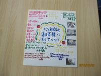 倉田宏さんに感謝の気持ちを込めて色紙を送る。