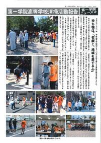 第一学院ニュース(活動報告書)