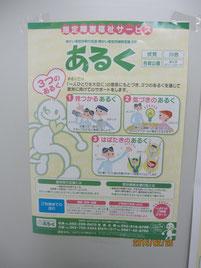 「あるく」のポスターが貼ってありました。