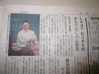次の日に北陸中日新聞に掲載されました。
