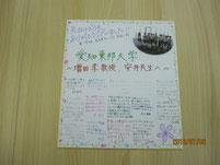 お礼に感謝の言葉を色紙に書いて送りました。