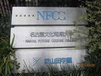 名古屋文化短期大学。