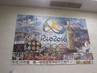 リオ2016オリンピック・パラリンピックのモザイク壁画。名古屋キャンパスの生徒たちが作りました。