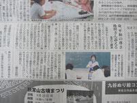 翌日の北陸中日新聞朝刊で授業を紹介していただきました。
