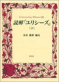 米本義孝編注 『読解「ユリシーズ」(下)』 研究社(2004/6/16)