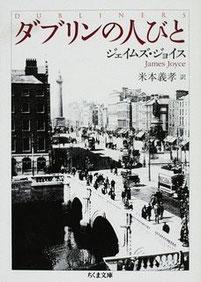 『ダブリンの人びと』米本義考訳、ちくま文庫(2008/2/10)