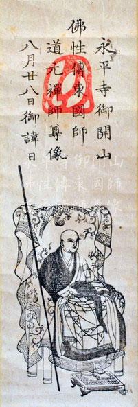 永平寺御開山佛性傳東國師(東川寺所蔵)
