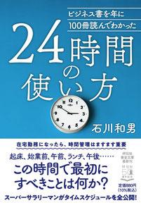 24時間の使い方,ビジネス書を年に100冊読んでわかった,この時間で最初にすべきことは何か?