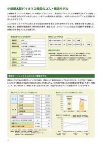 小規模木質バイオマス発電のコスト構造モデル