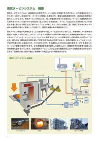蒸気タービンシステム概要