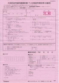 大田 区 母子 手帳