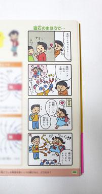 ナツメ社『楽しくわかる!電気とエネルギー』(小川眞士 監修)「2章 磁石と電磁石」マンガ