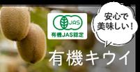 有機JAS認定 安心で美味しい!有機キウイ