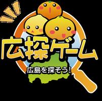 広探ゲーム_ロゴ
