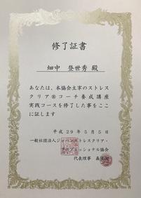ストレスクリア コーチ認定証【心理セラピー・心理カウンセリング・コーチング】