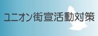 ユニオン街宣活動対策ボタン
