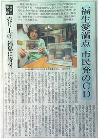 東京新聞2015.11.24号に、寄付の記事が掲載されました。