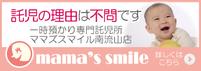 mama's smile