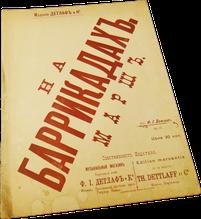 На баррикадах, революционный рэгтайм-марш (1905), ноты