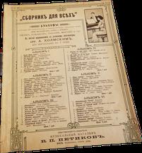 Ехал казак за Дунай, пьеса на тему песни, Холмский, ноты