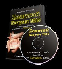Получайте от 2000 рублей в день ЗА ЧЕТЫРЕ ПРОСТЫХ ДЕЙСТВИЯ!!! Ни копейки вложений! Первые деньги уже завтра!