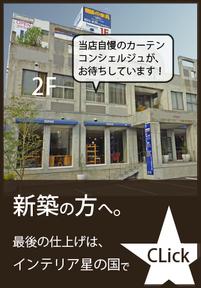 岐阜で新築・リフォームをお考えの皆様、カーテンなど最後の仕上げはインテリア星の国で!(岐阜県岐南町にある店舗写真)