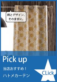 当店がおすすめするハトメカーテン!岐阜の自社工場で他店にはない仕上がりを実現!