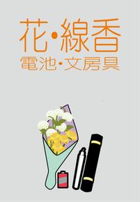 仏花・お供え・線香・ろうそく・電池・文房具