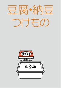 豆腐・納豆・漬物・日配