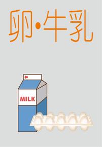 牛乳・乳製品・卵