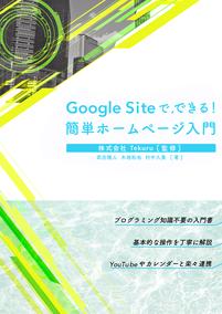 Google Sitesで、できる!簡単ホームページ入門(Kindle版)
