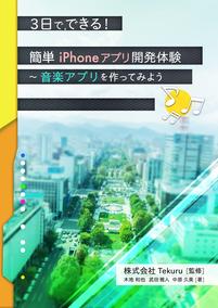 3日で、できる!簡単iPhoneアプリ開発体験~音楽アプリを作ってみよう Swift 2.2 Xcode 7.3 対応~(Kindle版)
