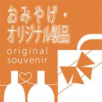 まちの駅 大川 お土産 オリジナル製品