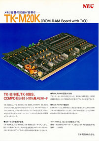TK-M20K カタログ表紙 (1979年3月)