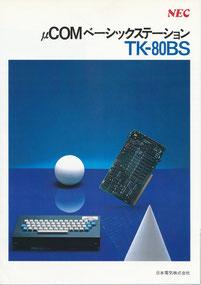 TK-80BS カタログ表紙(1979年4月版)