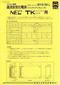 新電元BYG180カタログ