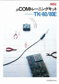 TK-80/80E カタログ表紙(1979年)
