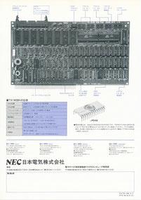 TK-M20Kカタログ裏表紙(1979年3月)