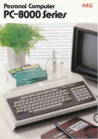 PC-8001システムカタログ表紙(NEC, 1979年)