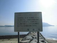 長田海浜公園 石波止 看板
