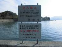 津木漁港 看板